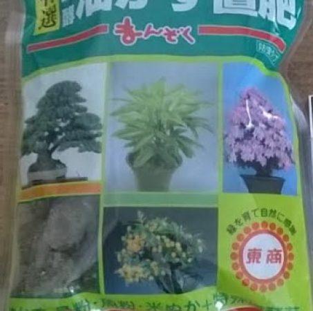 ABONO TOSHO MANZOKU 550 Gramos